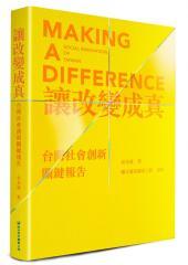 rang_gai_bian_cheng_zhen_-tai_wan_she_hui_chuang_xin_guan_jian_bao_gao__-_isbn9789869149020