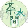 avatar for 張若瑜